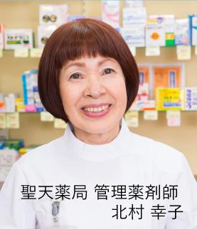 管理薬剤師北村幸子