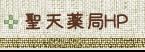 聖天薬局ホームページ